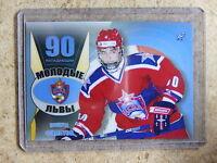 08-09 Young Lions #1 Russian Cards NIKITA FILATOV /50