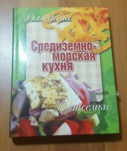 Mediterranean Kitchen. For home, for family. Russian book 2013