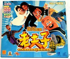 Old Master Q 2001 Classic Original VCD Digital 2 Disc Animation Comedy ~ryokan