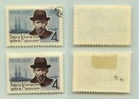 Russia USSR 1963 SC 2718 MNH and used . f4930
