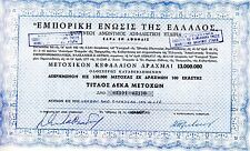 Greece. Trade Association S.A. EMPORIKI ENOSI ELLADOS Title 10 Shares Bonds 1970