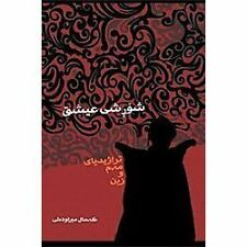 Revolution of Love : Tragedy of Mem U Zin by Kamal Mirawdeli (2012, Paperback)