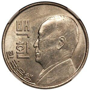 KE4292 (1959) Korea 100 Hwan Coin - NGC MS 64 - KM# 3