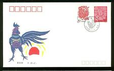 China H49 FDC 1993 2v New Year Symbol Cock Birds