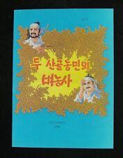 An Original North Korea Coloured Children's Comics Book 1990