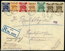 PALESTINE MANDATE ISRAEL JERUSALEM 1 OVPT ON R-COVER JAFFA TO FRANKFURT AS SHOWN