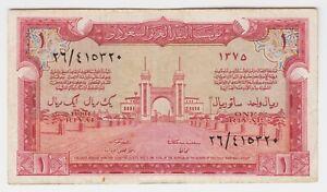 Saudi Arabia 1 Riyal 1956 P2 AH 1375 Haj Pilgrim Note Royal Palace Jeddah VF