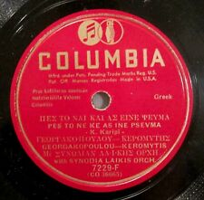 RARE GREEK COLUMBIA RECORDS COLUMBIA 7229-F Georgakopoulou and Keromytis 78 RPM