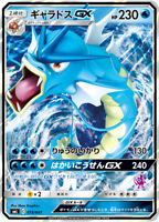 Pokemon Card Japanese - Gyarados GX 015/051 SML - HOLO MINT