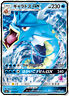 Pokemon Card Japanese Gyarados GX 015/051 HOLO SML