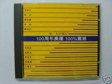 原裝正版 - 第一太平銀行 100周年奧運 100%震撼 CD