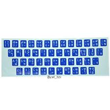 Thai Schrift Aukleber für Tastatur keyboard blau/weiss
