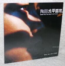 David Tao The Great Leap 2005 Taiwan Promo CD (AVCD) w/Ghost video