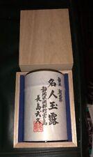 Gyokuro green tea Chinese