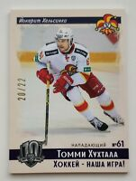 2019 Sereal KHL Exclusive 20/22 Tommi Huhtala Parallel Card