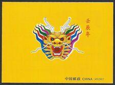 China 2012-1 New Year of the Dragon Booklet Zodiac Animal 龍小本 SB-45