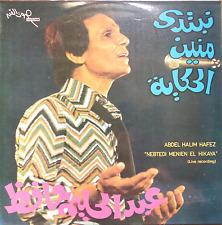 arabic egypt 70's LP-ABDEL HALIM HAFEZ-nebtedi menien el hikaya- soutelphan