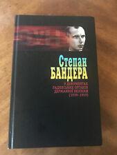 Stepan Bandera in Soviet state security documents, 1939-1959, vol 1 (Ukrainian)