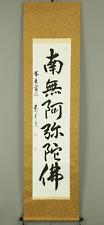 ※泰久 YASUHISA Japanese wall hanging scroll / Sutra 南無阿弥陀仏 NAMU AMIDA BUTSU E896