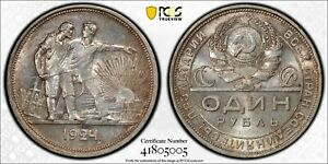 PCGS Russia USSR 1924 NA 1 Rouble Silver Coin Mint Lustre MS63