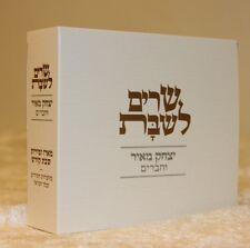 Yitzchak Meir-Shabbat songs (4 CDs)-יצחק מאיר