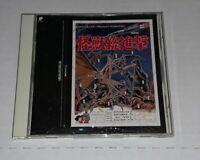 Destroy All Monsters 怪獣総進撃, Akira Ifukube Rare Japan Release 1993