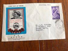 1948 Hong Kong - Royal Silver Wedding SG 171 on Cover
