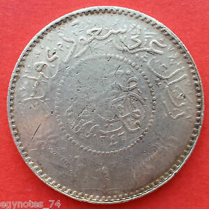 SAUDI ARABIA - HEJAZ , SILVER RIAL RIYAL 1346 AH ( MS-1 ) , RARE