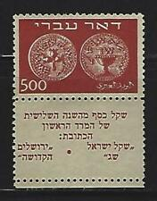 Israel 1948 Doar Ivri 500m Mint Full Tab Perforated Base Bale 8a