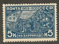Soviet Russia 1930 Moscow Brricades Russland Mint NH
