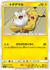 Pokemon Card Japanese Sun & Moon 006/026 Togedemaru SMD MINT