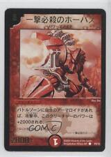 2004 Duel Masters Assorted Promos #P2 Japanese Needs Translation Gaming Card 0d2