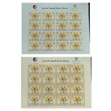 Saudi Arabia King Faisal Intl. Prize SC#1372-73 Full Sheet MNH