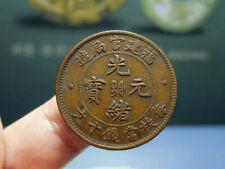 CHINA Qing (1902-1906 A.D.) Guang Xu Yuan Bao Genuine Ancient Copper Coin 61583