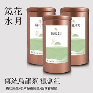 台灣烏龍茶三入禮盒 Taiwan Oolong Gift Set (Winter Jin Xuan+Qingxin+Four-Season Spring)