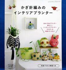 New listing Crochet Interior Planter - Amigurumi./Japanese Knitting Craft Book
