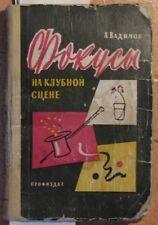Russian Book Magic Trick Manual Soviet Circus Learn Focus Club Scene USSR 1959 R
