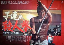 KARATE WARRIORS Japanese B0 movie poster 40x57 SONNY CHIBA MARTIAL ARTS 1976