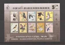 Israel 1996 China Asian Philatelic Exhibition Souv Sheet Scott 1152 Bale MS54