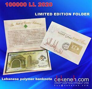 * FDC *SPECIAL FOLDER * Lebanon 100000 Livres polymer Commemorative 2020 LIBAN D