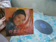 a941981 Teresa Teng 鄧麗君 Gold Record 金唱片 (A) HK Satellite LP VG- Copy
