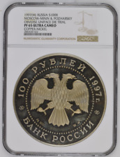 1997 Kilo Russia S100R Moscow Minin & Pozharsky Obverse Die Trial NGC PF65UC