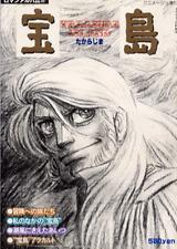 TAKARAJIMA JAPAN ROMAN ALBUM BOOK ISOLA DEL TESORO TREASURE ISLAND DEZAKI SUGINO