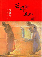 Please Look After Mom (korean book) Sin Kyong Suk + Gifts