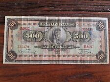 1932 500 DRACHMA GREECE GREEK CURRENCY LARGE BANKNOTE NOTE MONEY BANK BILL CASH