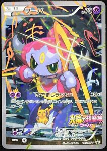 Hoopa Holo Movie Promo 155/XY-P Full Art Card Japanese Nintendo From Japan