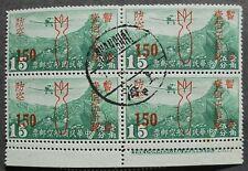 China - Japanese Occupation 1945 regular issue, block of 4, Mi# 104, used, Cv=4E