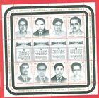 Bangladesh 1996 Martyrs Intellectual 2 diff Sheetlet MNH Lot#6698