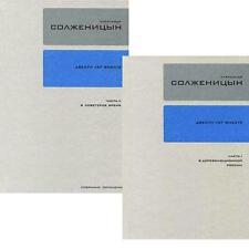 Александр Солженицын: Двести лет вместе | Solzhenitsyn: 200 Years Together