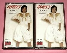TERESA TENG 邓丽君 DENG LI JUN:邓丽君-演唱会-现场录音珍藏版[两个卡带](1982)VINTAGE CASSETTE TAPE
